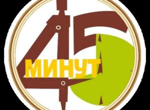 VII Республиканский конкурс профессионального мастерства педагогов «45 МИНУТ»